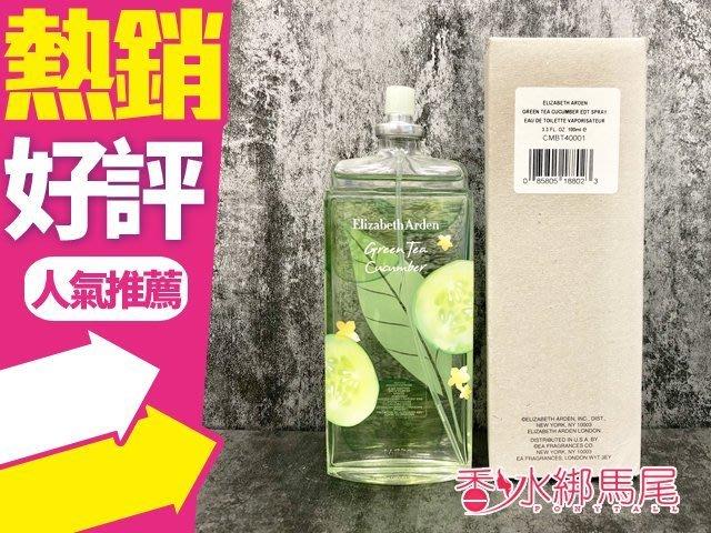 ◐香水綁馬尾◐Elizabeth Arden 雅頓 綠茶 清新 小黃瓜 女性淡香水100m