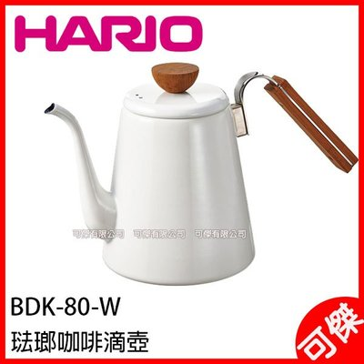 HARIO BONA 新款琺瑯手沖壺  BDK-80-W 原木手把 800ml 咖啡手沖壺  細口壺   日本代購