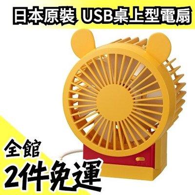 【小熊維尼】空運 日本 麗聲 Rhythm 迪士尼 USB桌上型電風扇 電風扇 隨身風扇 微型 桌上風扇【水貨碼頭】