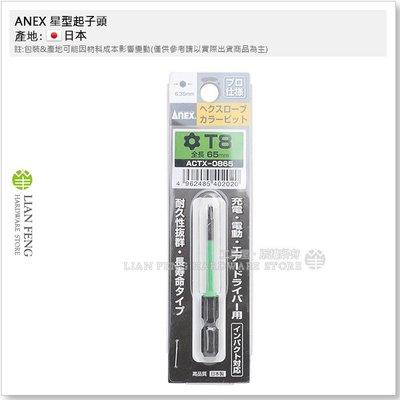 【工具屋】*含稅* ANEX 星型起子頭 T8 65L ACTX-0865 六角軸 BIT六角軸 南方松 星形 日本製