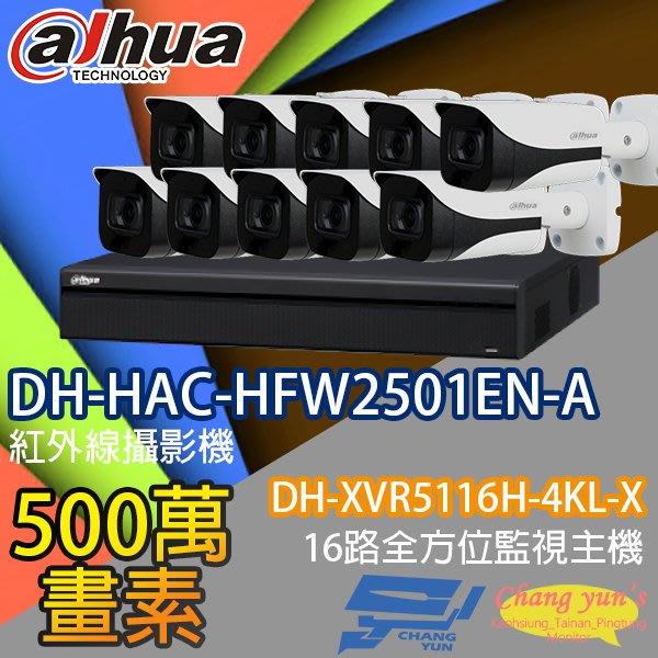 監視器組合 16路10鏡 DH-XVR5116H-4KL-X 大華 DH-HAC-HFW2501EN-A 500萬畫素