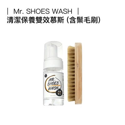 T-FENCE 防御工事 Mr. SHOES WASH 洗鞋特工 清潔 保養 雙效 慕斯 含鬃毛刷