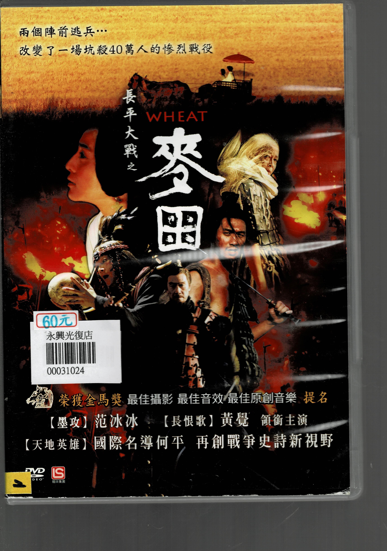 *老闆跑路*長平大戰之麥田 DVD二手片,下標即賣,請看關於我