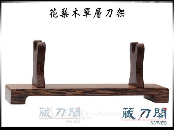 《藏刀閣》花梨木單層刀架
