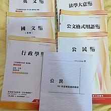 一般行政 五等特考書 參考書 考試必備