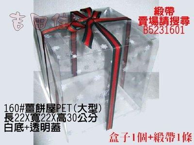 [吉田佳]B5231601聖誕雪花盒(大)+緞帶,22*22高30CM,薑餅屋盒子,巧克力屋盒子,聖誕屋盒子