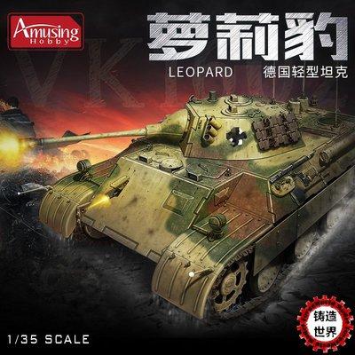 鑄造世界 AMUSING 35A004 1/35 德 VK1602豹式坦克 復刻限量