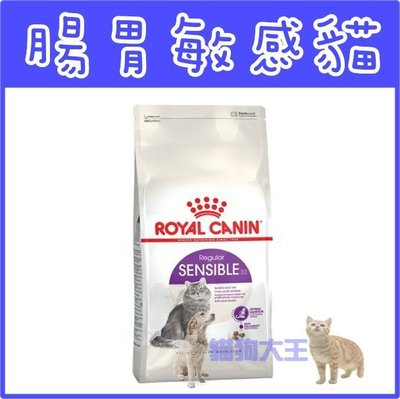 **貓狗大王**法國皇家 S33《腸胃敏感挑嘴貓專用》 10kg