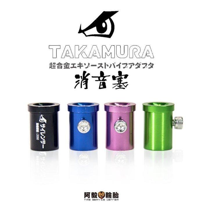 消音塞  排氣管專用 不分車種 鷹村 TAKAMURA 減音器 消音塞 降噪