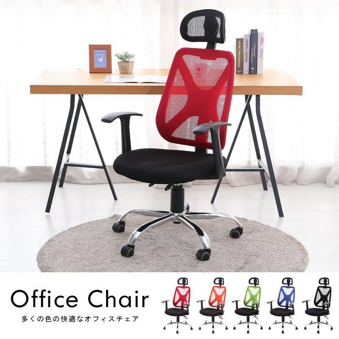 新品 免運【居家大師】 MIT 透氣彩色半網辦公椅 高耐重鋁合金腳 電腦椅 緩衝型頭枕 書桌椅 CH864