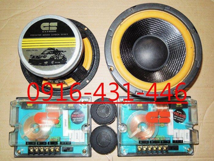 美製 GS PRE-650 大磁鐵 6.5吋分音喇叭含分音器.高音喇叭