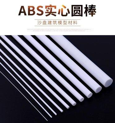 奇奇店-ABS圓棒手工DIY沙盤模型材料塑膠棒棍模型改造實心圓棒多種規格