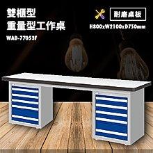 tanko 耐磨桌板 WAD-77053F 雙櫃型 重量型工作桌 工作檯 桌子 工廠 車廠 保養廠 維修廠 工作室 工作坊