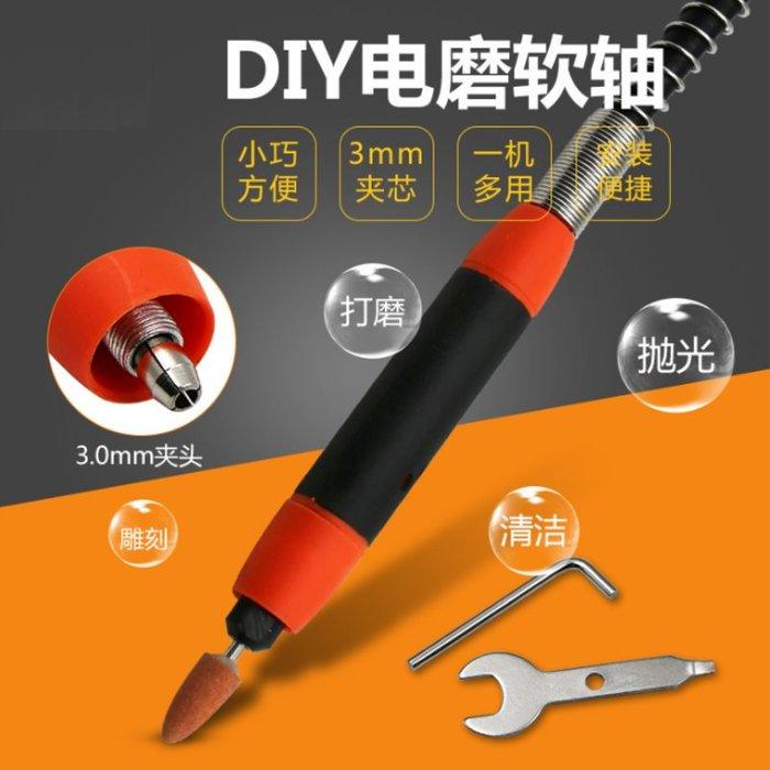 🔥台灣現貨[249特賣]高精度3-3.2mm手柄電磨專用軟軸💎雕刻筆 電磨機配件 電磨吊磨軟軸 電鑽轉電磨軟軸