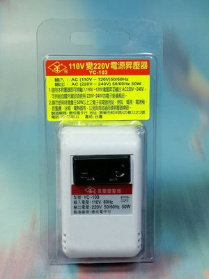【110V變220V電源升壓器 27-066】417948 電器插座 變壓器【八八八】e網購