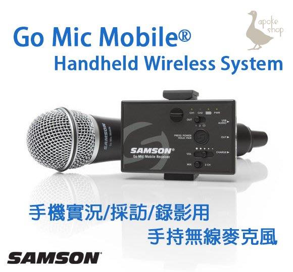 最新款 SAMSON Go Mic Mobile 手機用 平板 無線麥克風 網紅 實況 直播神器 新聞 採訪 電影 隨身
