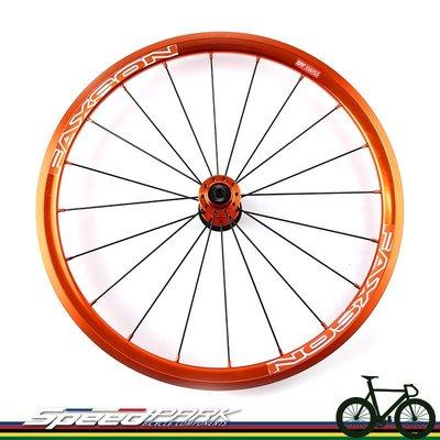 速度公園 FAXSON COLORFUL 20吋406/451 橘色 自行車 輕量化輪組 登山 公路 皆適用