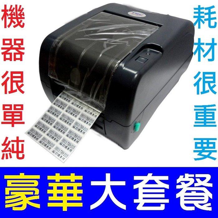 TTP-345條碼機貼紙機標籤機印工商貼紙廣告貼紙姓名貼紙/營養成份標示貼紙/圖案口味貼紙外送電話貼紙/一維二維條碼貼紙