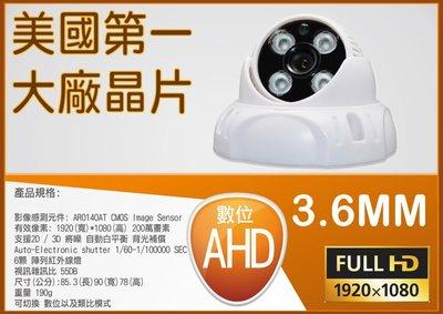 SONY 323晶片 1080P 2百萬畫素 半球型紅外線攝影機 1920*1080解析 焦段 3.6mm廣角 一年保