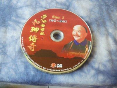 紫色小館-55-10-------夢斷紫禁城之和珅傳奇