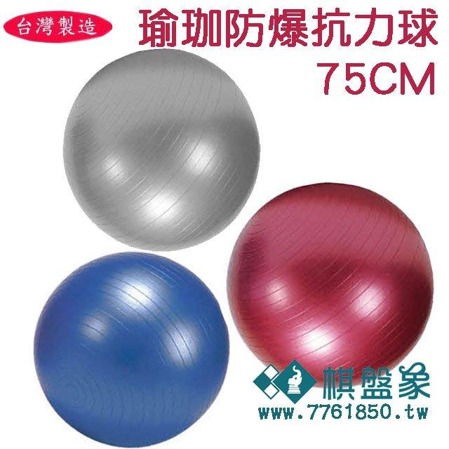 棋盤象 運動生活館 瑜珈防爆抗力球75CM    健身瑜珈球 抗力球 韻律球 皮拉提斯球 美體球