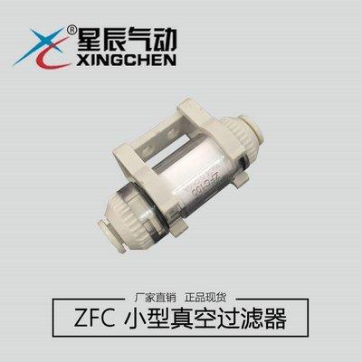 星辰氣動 smc型小型管道真空過濾器ZFC100ZFC200-04B06B08B~lsej25943
