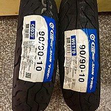 三條1500【高雄阿齊】正新輪胎 C6030 W6170 C6133 100/90-10 90/90-10 350-10