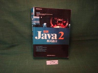 【愛悅二手書坊 08-48】最新java2程式語言(附光碟)