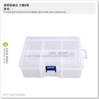 【工具屋】*含稅* 透明收納盒 大號6格 五金 螺絲 樂高零件收納 塑膠盒 配件 整理盒 分類盒 六格 隔板可拆 儲物盒