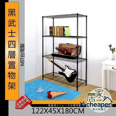【居家cheaper】免運 黑武士122X45X180CM四層置物架,時尚黑/收納櫃/衣架/鞋架