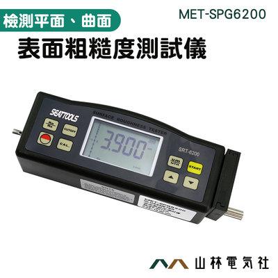 [山林電氣社]手持式光潔度儀 粗糙度儀 Ra/Rz 精度0.001um 橡膠滾輪適用 MET-SPG6200 輪胎適用