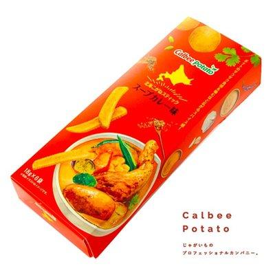*日式雜貨館*日本 北海道限定 calbee 卡樂比 湯咖哩薯條 卡樂比湯咖哩薯條 薯條三兄弟 薯條 現貨+預購