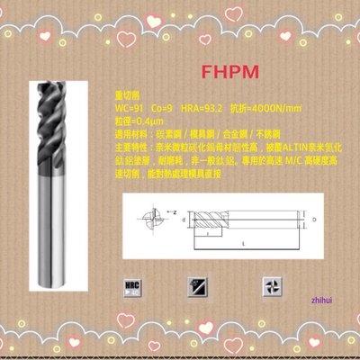 zhihui鎢鋼銑刀*4刃45°重切削立銑刀FHPM200*智惠精密科技*切削刀具*工具*刀片*圓棒*圓鋸片