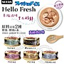 【??培菓寵物48H出貨??】聖萊西》Hello Fresh好鮮原汁湯罐貓罐頭50g特價20元 自取不打折(蝦)
