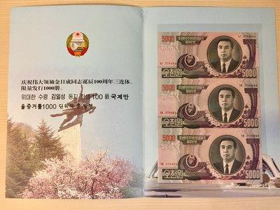 北韓金日成100誕辰三連體紀念鈔帶冊,品項如圖保真