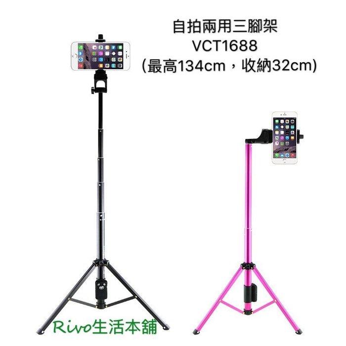 自拍三腳架VCT1688 兩用自拍棒 直播
