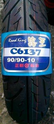 MOTORS-經濟好康方案-正新輪胎路王1代C6137.90-90-10.$800含安裝工資+氮氣+除臘
