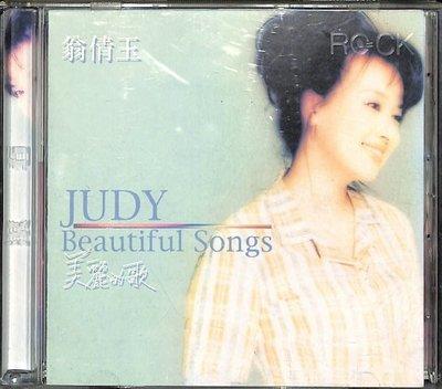 【笛笛唱片 】翁倩玉-美麗的歌*原版CD