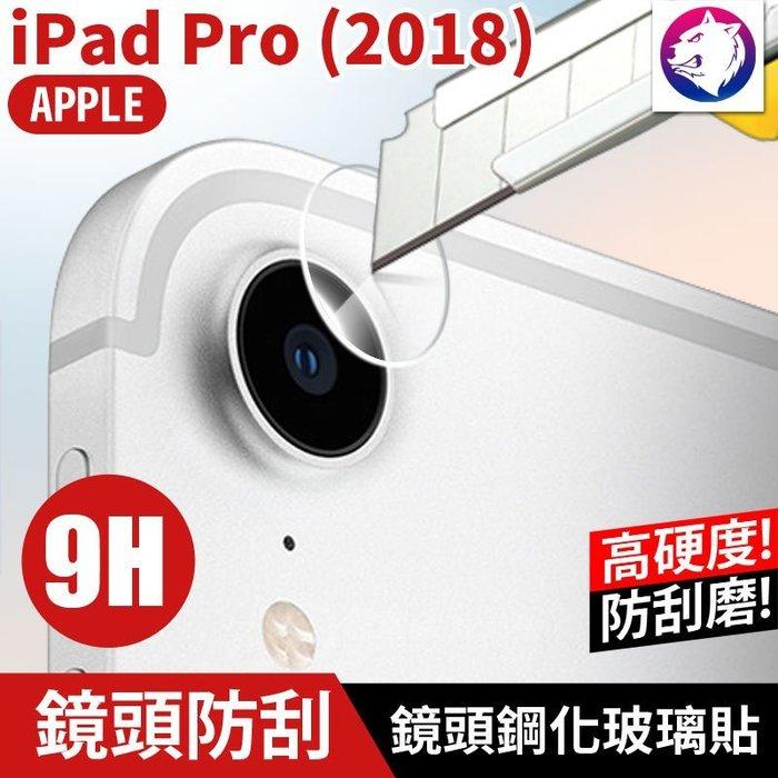【快速出貨】iPad Pro 11吋 12.9吋 鏡頭鋼化貼 鋼化玻璃 柔性鋼化玻璃 防刮耐磨 鏡頭貼 鏡頭膜 2018