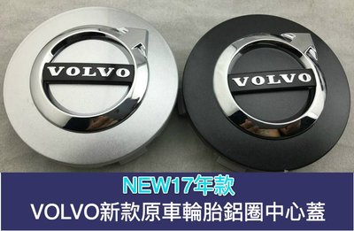 VOLVO全新17年原車輪胎鋁圈中心蓋,新款黑標銀標,原廠鋼圈適用V40 XC60 S60 V60 XC90 S80