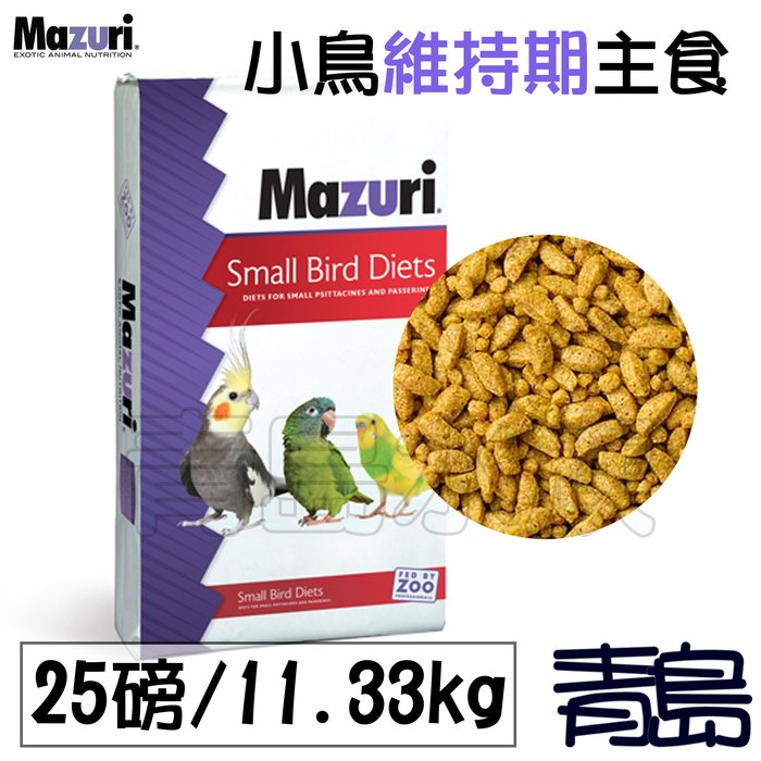 四月缺。。。青島水族。。。56a6美國Mazuri-小鳥維持期飼料 小型鸚鵡 雀鳥 營養主食==25磅/11.33kg