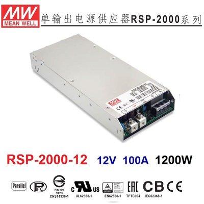 RSP-2000-12 12V 100A 明緯 MW (MEAN WELL) 電源供應器 原廠公司貨~NDHouse