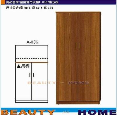 【Beauty My Home】18-DE-496-01塑鋼雙門衣櫃A-036.南方松【高雄】