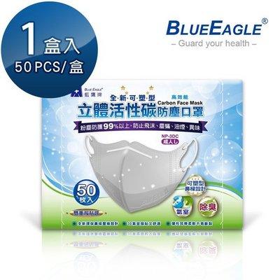 【醫碩科技】藍鷹牌 NP-3DXC 成人立體型防塵口罩 鼻樑壓條款 灰 50片/盒