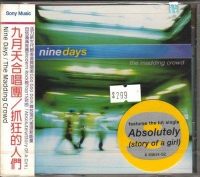華聲唱片- 九月天合唱團 Nine Days / 抓狂的人們 The Madding Crowd  / 全新未拆CD -- 110325