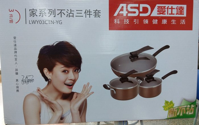 ASD 愛仕達鍋具 三件套裝組 家系列不沾三件套 LWY03CTN-YG