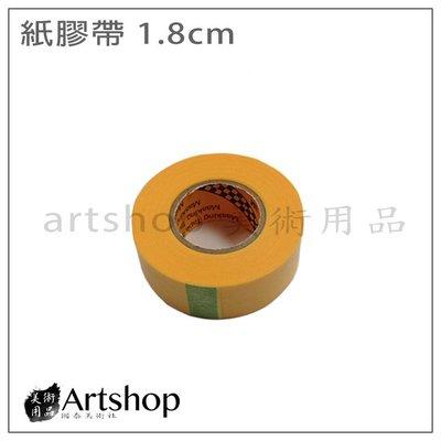 【Artshop美術用品】日本紙膠帶 1.8cm