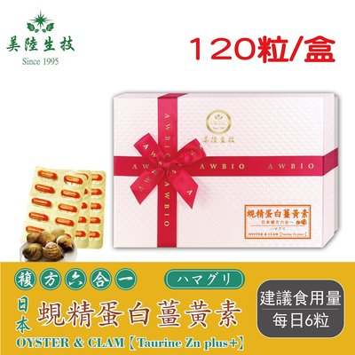 【美陸生技】複方6合1日本蜆精蛋白薑黃素膠囊【120粒/盒(禮盒)】AWBIO