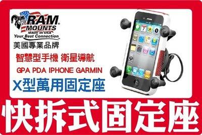 PaPa購【機車 / 自行車專用】RAM MOUNT 快拆式固定架 PDA 手機 iPHONE ASUS SONY