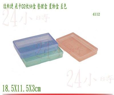 『24小時』佳斯捷 飛卡02置物盒 藍色 收納箱 文具箱 置物箱 整理盒 收納盒 收藏盒 塑膠盒 4112 單入